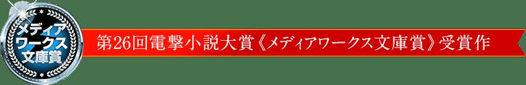 第26回電撃小説大賞《メディアワークス文庫賞》受賞作
