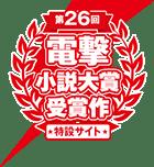 第26回電撃小説大賞受賞作★特集サイト★