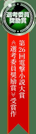 第26回電撃小説大賞 <選考委員奨励賞>受賞作
