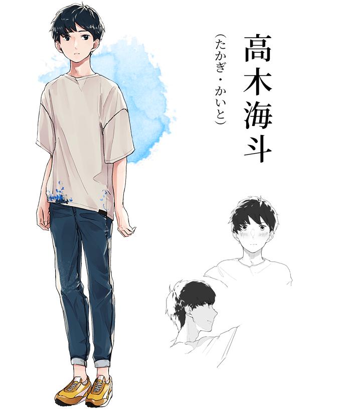 高木海斗(たかぎ・かいと)