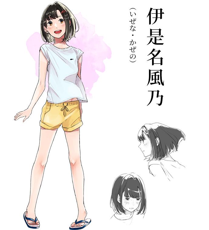 伊是名風乃(いぜな・かぜの)