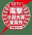 第27回電撃小説大賞受賞作特集サイト
