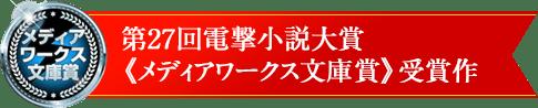 第27回電撃小説大賞《メディアワークス文庫》受賞作