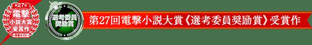 メディアワークス文庫賞 第27回電撃小説大賞《メディアワークス文庫賞》受賞作